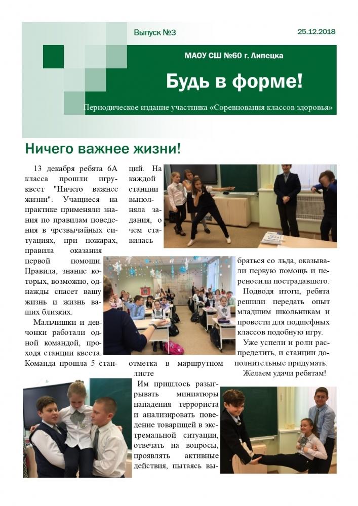 gazeta31